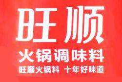 企业宣传片 - 内蒙古旺顺食品公司形象片